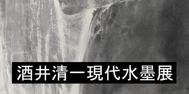 酒井 清一(翠 酒湖)現代水墨展