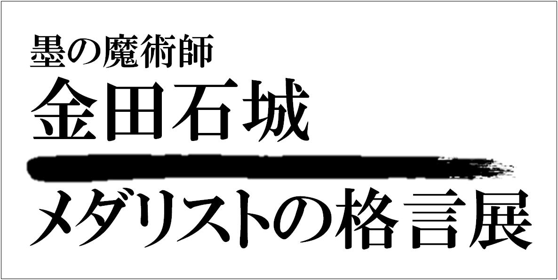 墨の魔術師・金田石城<br>「メダリストの格言展」