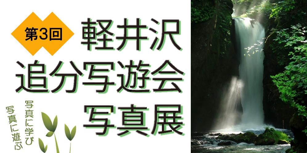 第3回 軽井沢追分写遊会 写真展