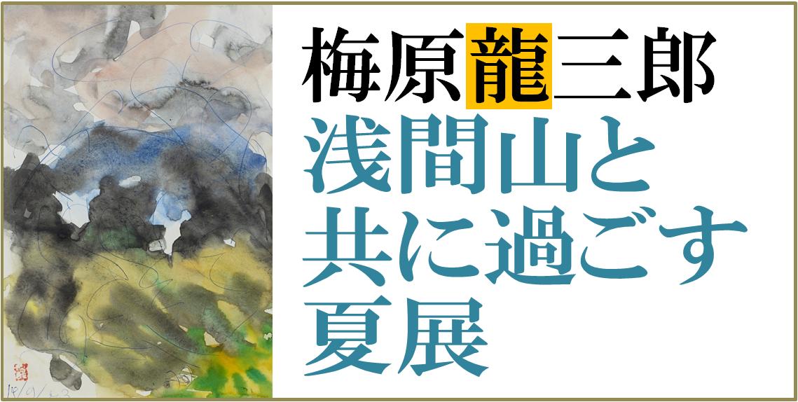 梅原龍三郎 浅間山と共に過ごす夏 展