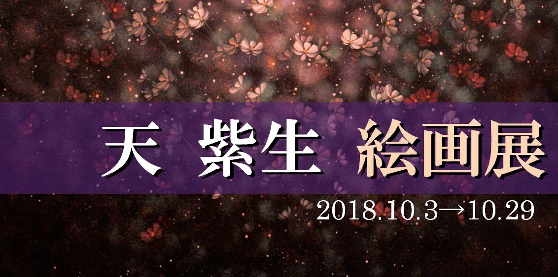 天 紫生 絵画展