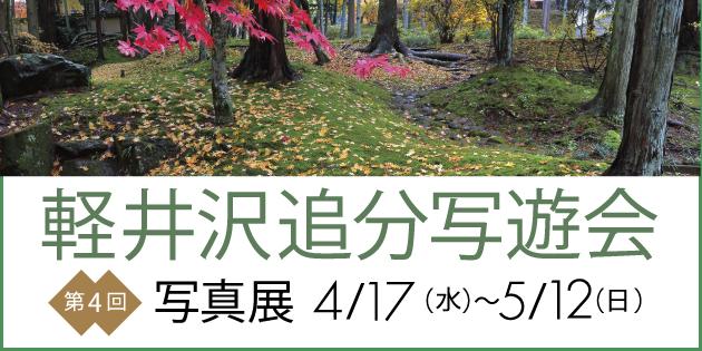 軽井沢追分写遊会 第4回写真展
