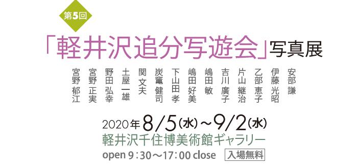 第5回「軽井沢追分写遊会」写真展